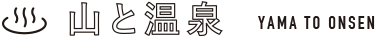 山と温泉 yama to onsen
